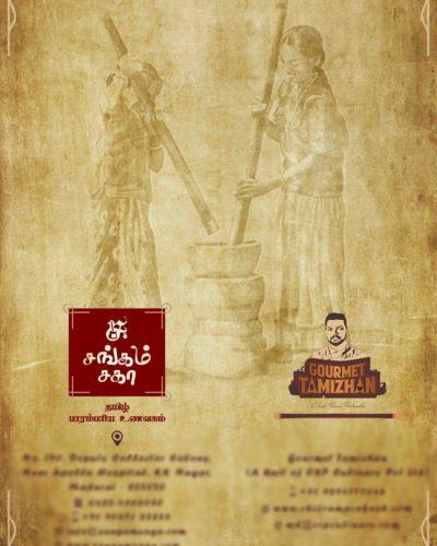 Sangam Saga (1)