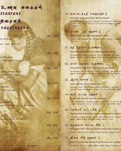 Sangam Saga (4)